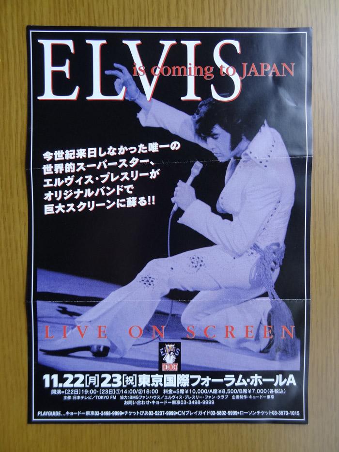 エルヴィス・プレスリー 「ELVIS is coming to JAPAN」告知チラシ 1999年 ELVIS ロカビリー