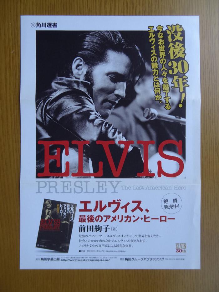 エルヴィス・プレスリー 「エルヴィス、最後のアメリカン・ヒーロー」告知チラシ 2007年 ELVIS ロカビリー