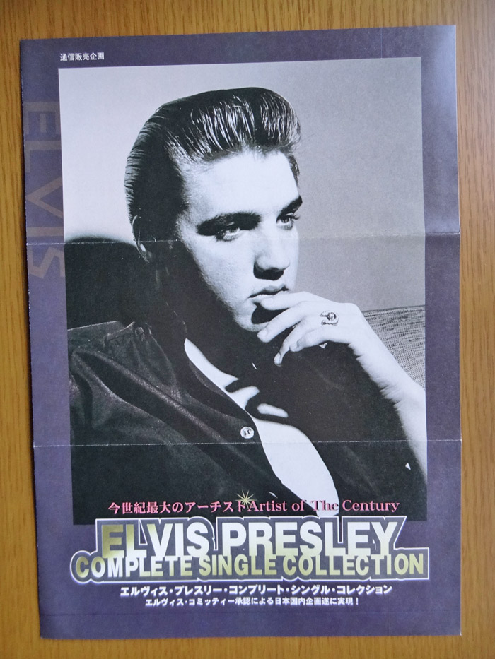 エルヴィス・プレスリー 「ELVIS PRESLEY COMPLETE SINGLE COLLECTION」告知チラシ1999年 ロカビリー