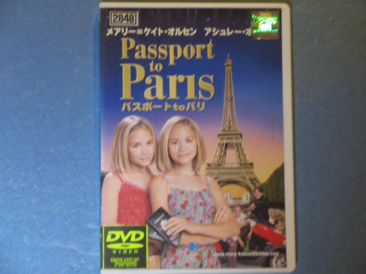 パスポート to パリ [レンタル落ち] 日本語吹替付