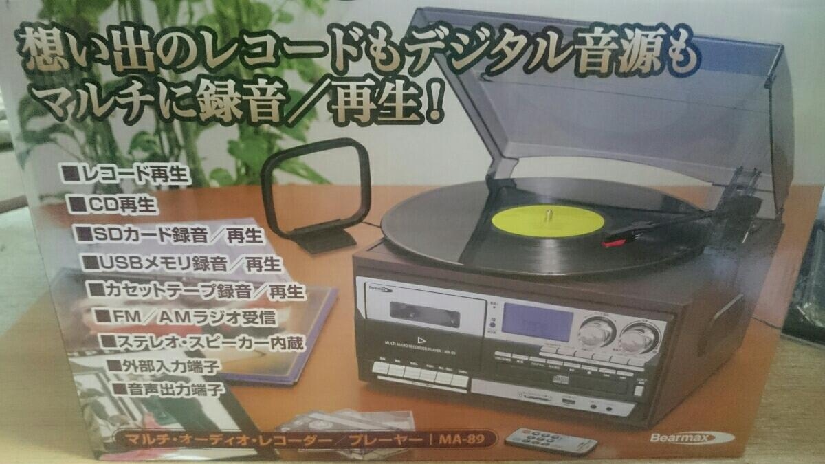 166 美品中古 送料無料 レコード CDラジカセ デジタルプレーヤーが1つに マルチオーディオプレーヤー/レコーダー MA-89 LP ラジオカセット