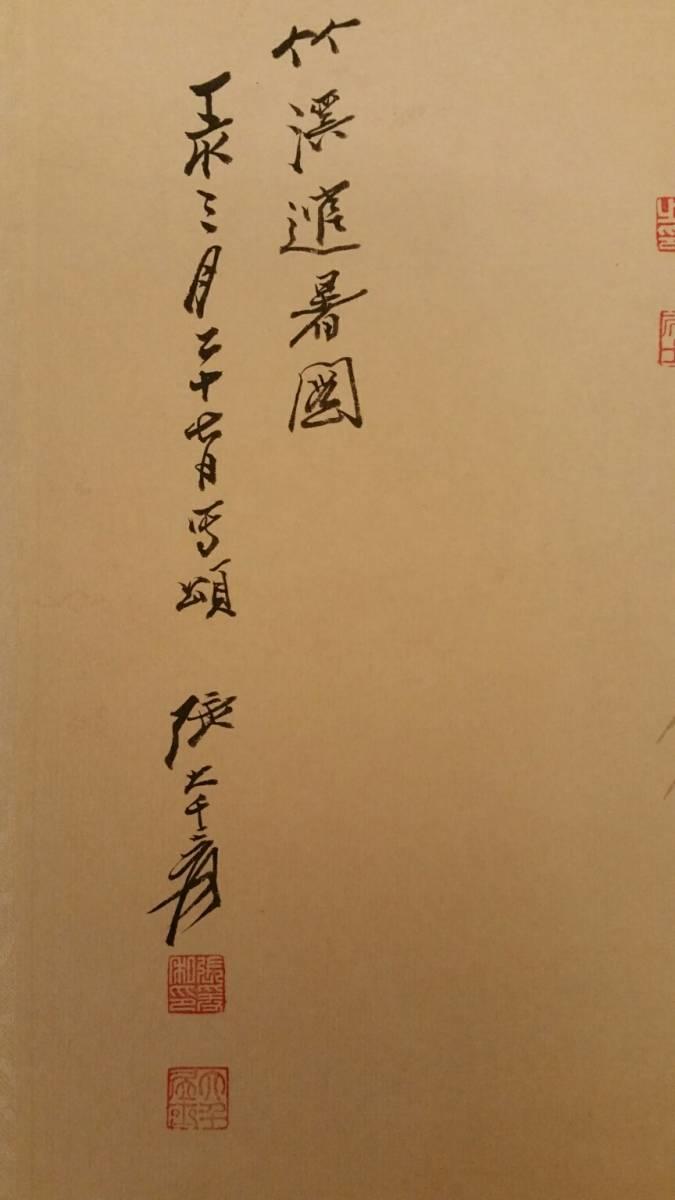 【模写】 張大千 『竹溪避暑図』 中国拍売会/模写競売会で購入 掛軸 中国画家 中國古書画(肉筆掛軸:描かれた物)_画像2