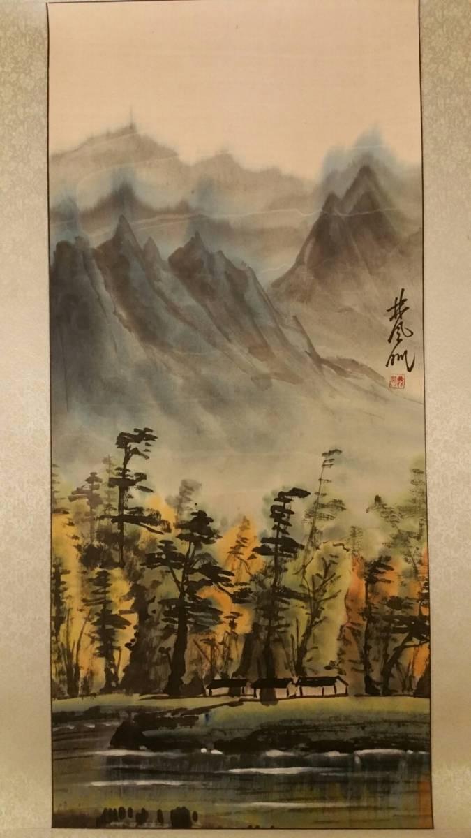 【模写】 林風眠 『風景』 掛軸 中国画家 中國古書画(肉筆掛軸:描かれた物)_画像1