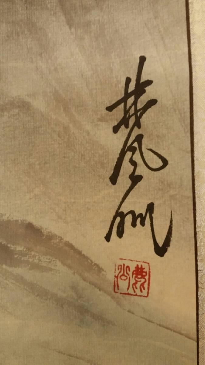 【模写】 林風眠 『風景』 掛軸 中国画家 中國古書画(肉筆掛軸:描かれた物)_画像2