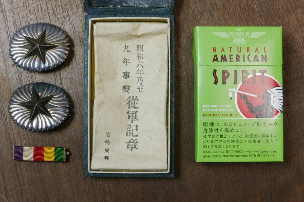 Ai10■ 陸軍大学校 卒業徽章 2個 ■ 旧日本軍 陸軍 勲記 軍事 ■ 古い箱の中から ◇