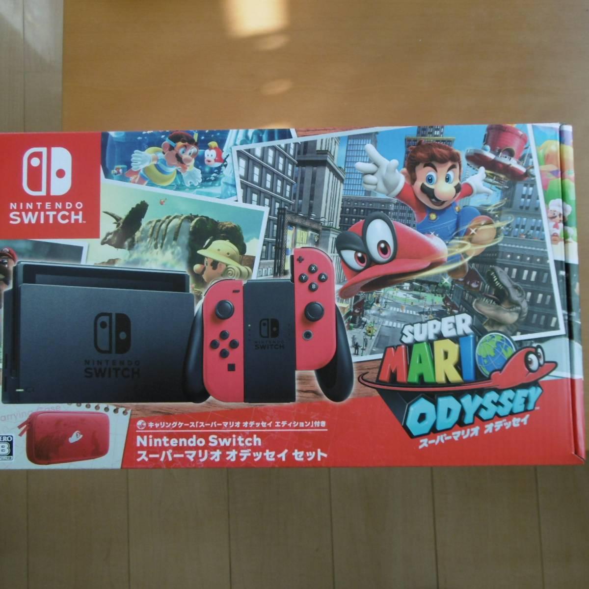 【新品☆未開封】Nintendo Switch 任天堂 ニンテンドー スイッチ 本体 スーパーマリオ オデッセイセット 保証付き11月19日購入