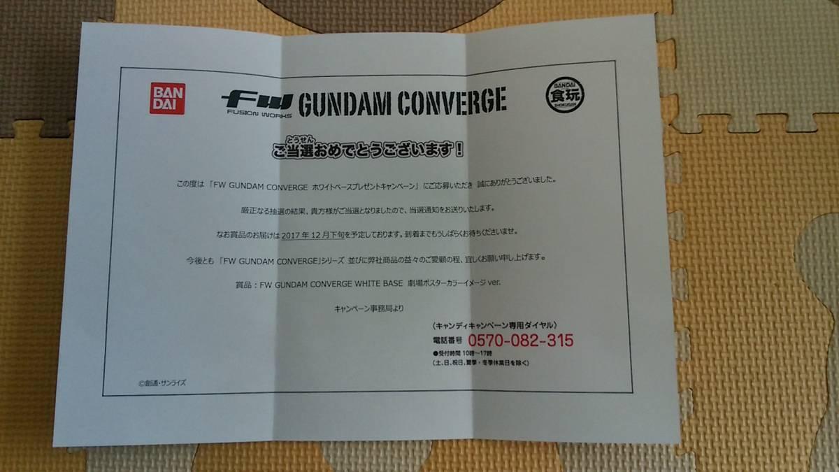 【当選品】ホワイトベース 劇場ポスターカラーイメージVer. FW GUNDAM CONVERGE ガンダムコンバージ_画像2