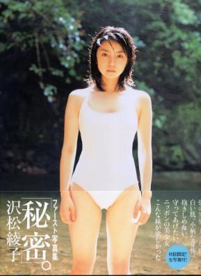 沢松綾子写真集「秘密。」_画像1