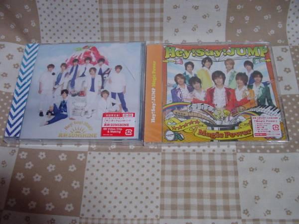 Hey!Say!JUMP【真剣SUNSHINE 初回盤1・Magic Power 通常盤(初回プレス)】