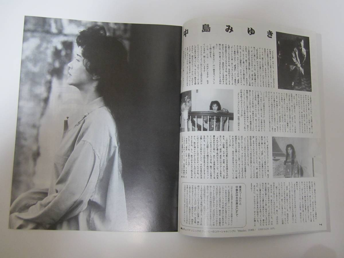 MC NO. 168 1991 CHAGE & ASKA 谷山浩子 中島みゆき 円広志 森川美穂 Z-BACK LINE UP 久松史奈_画像3