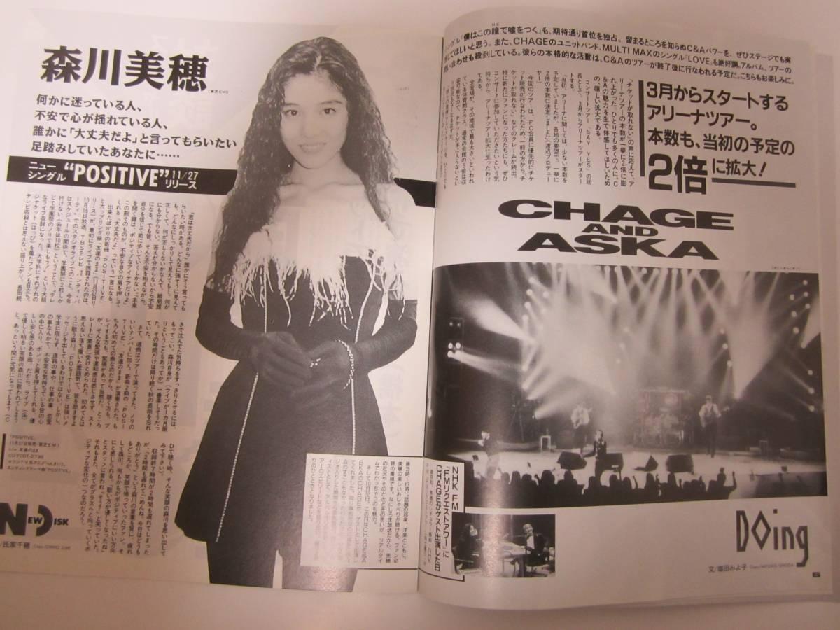 MC NO. 168 1991 CHAGE & ASKA 谷山浩子 中島みゆき 円広志 森川美穂 Z-BACK LINE UP 久松史奈_画像4
