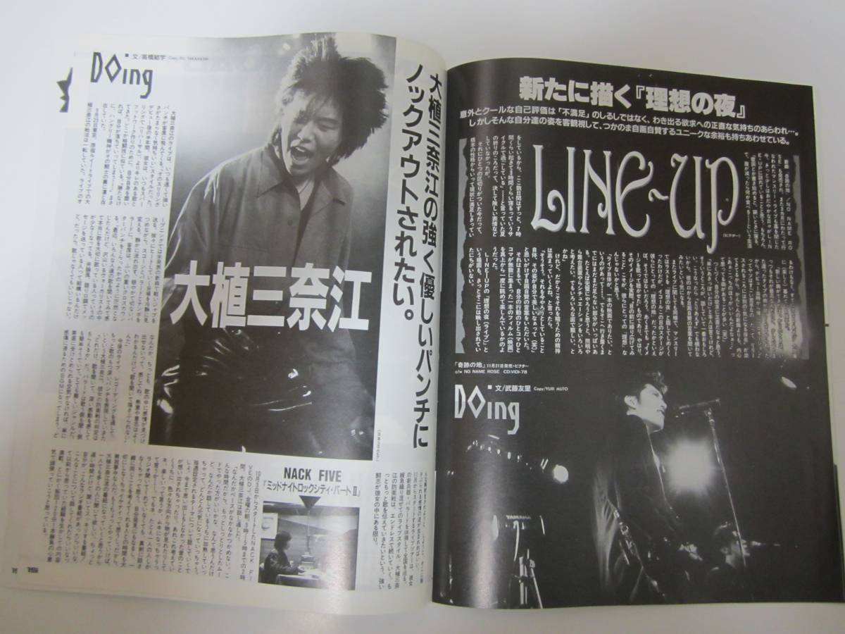 MC NO. 168 1991 CHAGE & ASKA 谷山浩子 中島みゆき 円広志 森川美穂 Z-BACK LINE UP 久松史奈_画像7