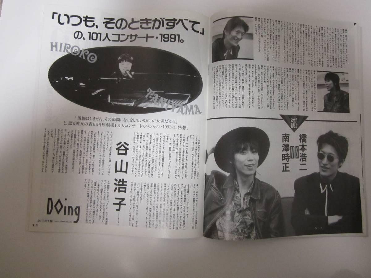 MC NO. 168 1991 CHAGE & ASKA 谷山浩子 中島みゆき 円広志 森川美穂 Z-BACK LINE UP 久松史奈_画像6