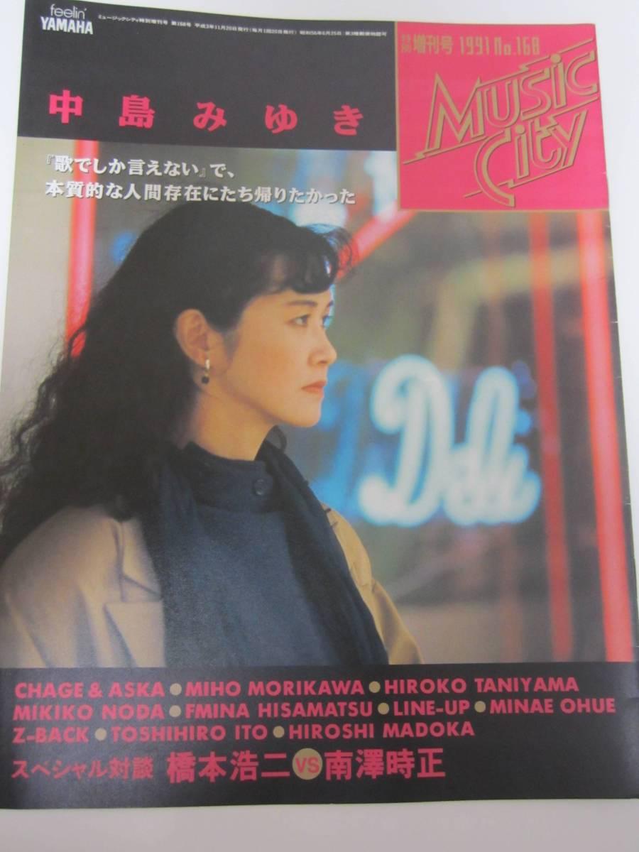 MC NO. 168 1991 CHAGE & ASKA 谷山浩子 中島みゆき 円広志 森川美穂 Z-BACK LINE UP 久松史奈
