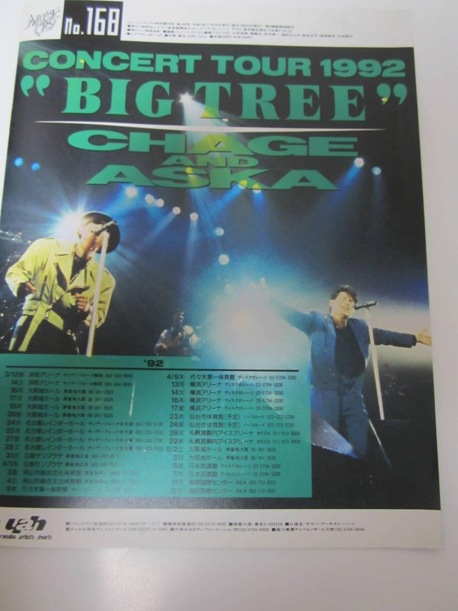 MC NO. 168 1991 CHAGE & ASKA 谷山浩子 中島みゆき 円広志 森川美穂 Z-BACK LINE UP 久松史奈_画像8