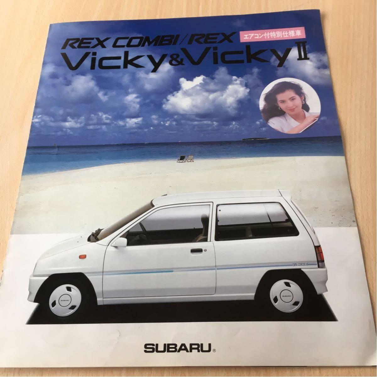 旧車カタログ スバル レックス ヴィッキー 昭和63年2月