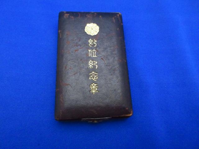 大韓帝国皇帝即位記念章_画像2