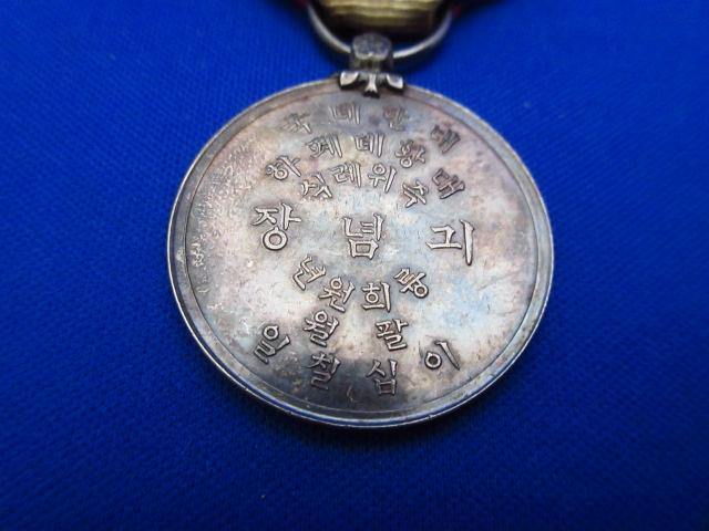 大韓帝国皇帝即位記念章_画像4