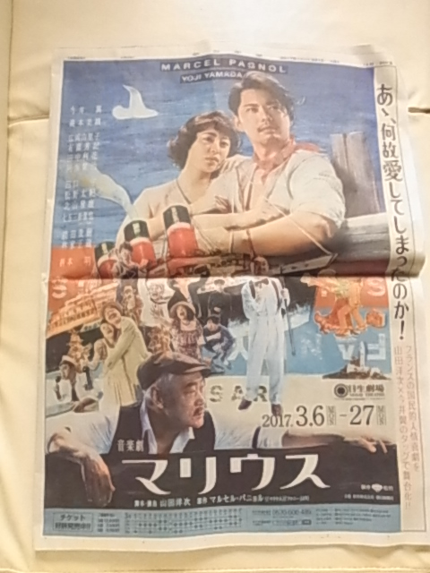 今井翼 瀧本美織 新聞広告1面 音楽劇マリウス 広告