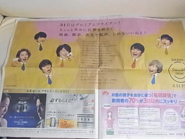 関ジャニ∞ 新聞広告2面  プレミアムフライデー ドリームフライデーの広告