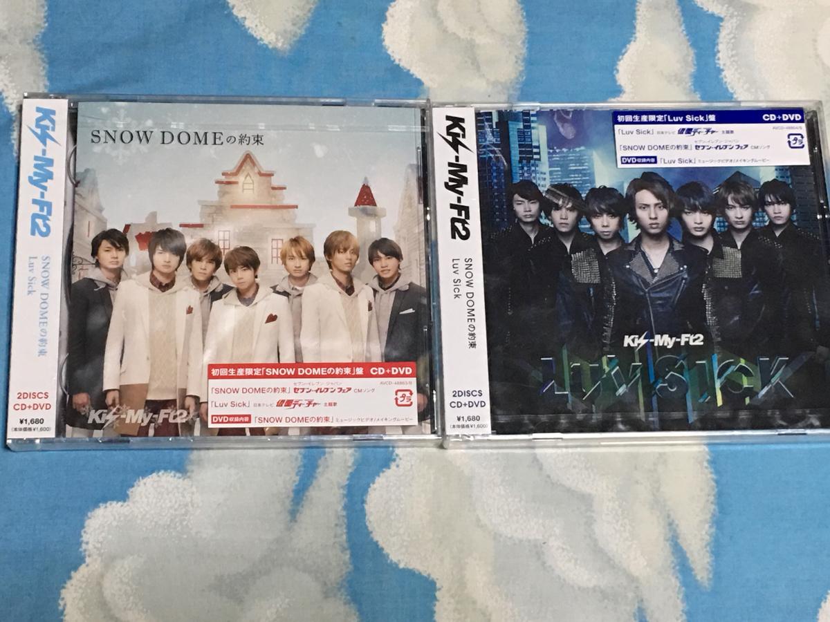 Kis-My-Ft2 未開封新品 初回限定盤 CD+DVD/CD+DVD2枚セット
