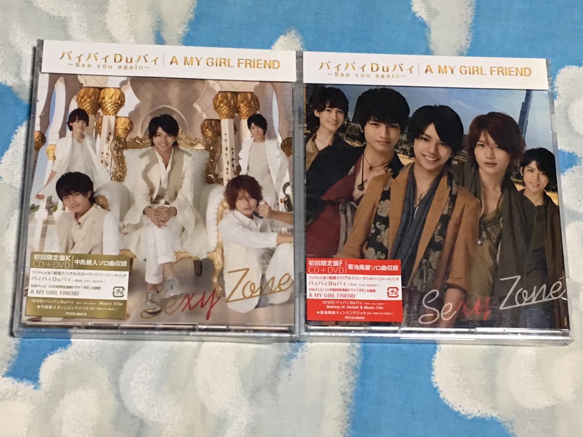 Sexy Zone  初回限定盤 中島健人/菊池風磨  CD+DVD  2点セット