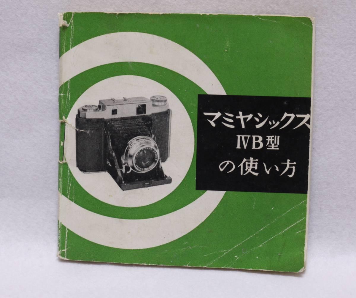 マミヤカメラ取扱説明書 マミヤシックス ⅣBの使い方