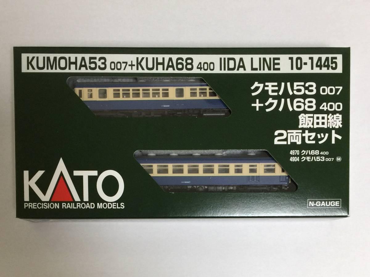 新製品 新品 KATO 10-1445 クモハ53007 + クハ68 400 飯田線 2両セット