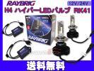 LED バルブ ヘッドライト H4 12V 24V 6300