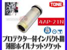 TONE トネ プロテクター付インパクト用薄肉ソケット 4A