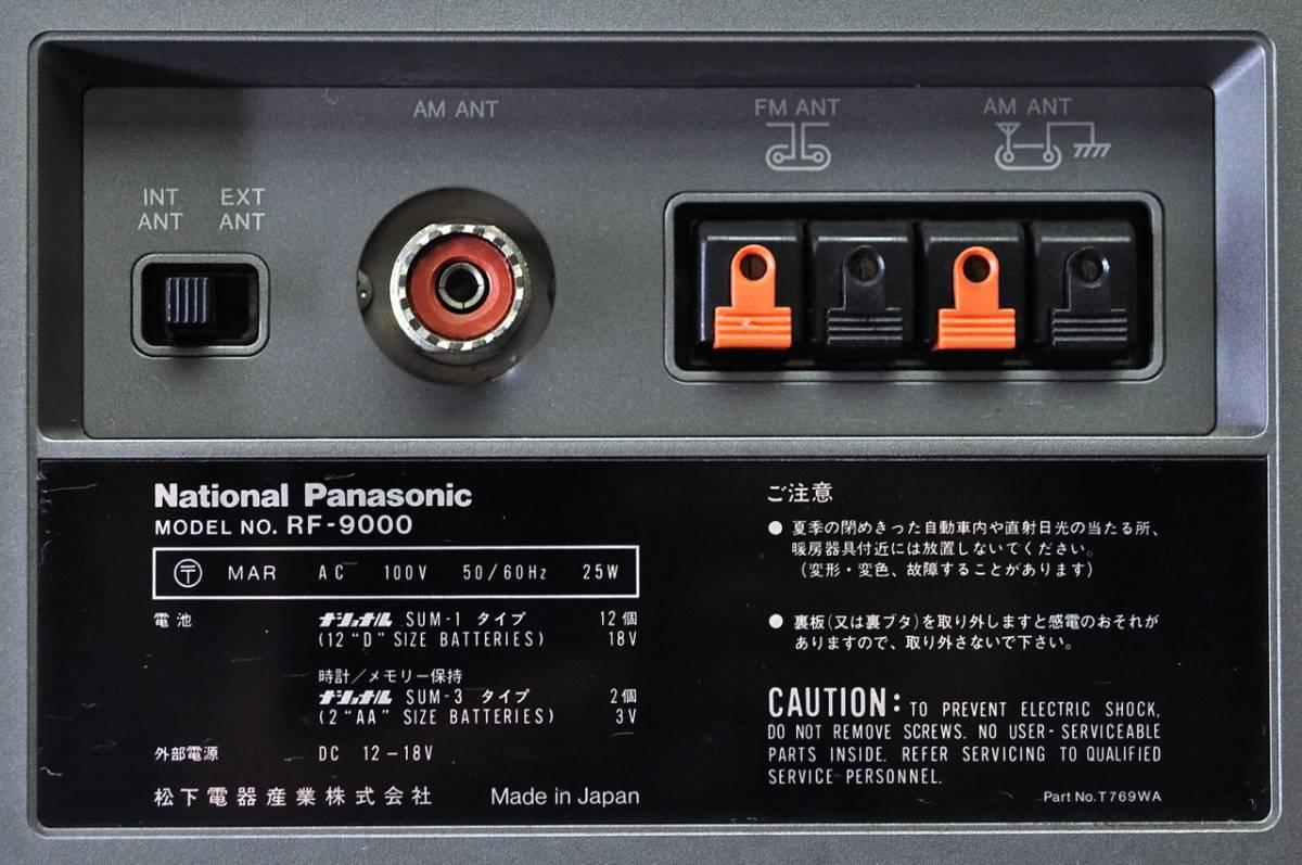 [長期保管品/中古]80'S ナショナル パナソニック「 RF-9000 P.L.L SYNTHESIZER 製品番号 000021 + 元箱 + 取説」National Panasonic_画像9