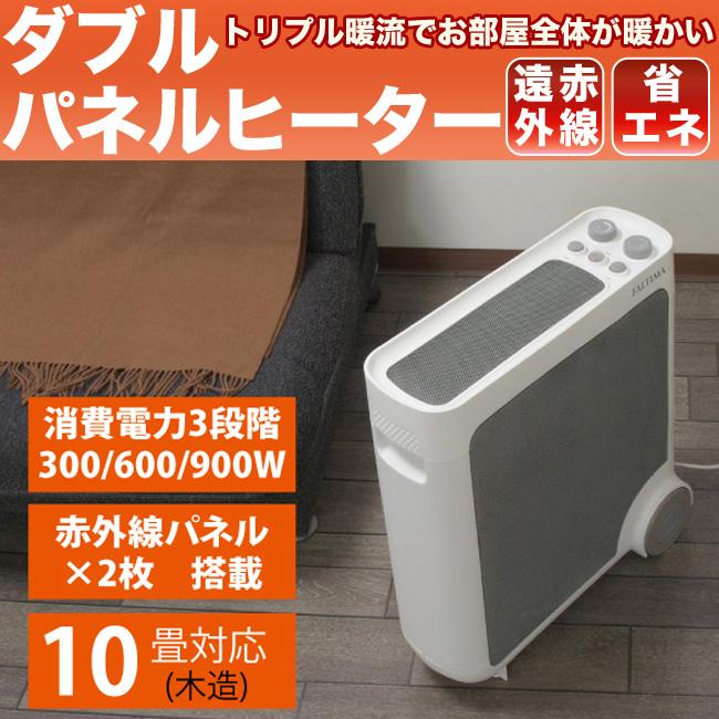 数量4個 ヒーター 省エネ 遠赤外線 ダブル パネルヒーター FALTIMA 暖房機器 10畳まで 電気ヒーター 遠赤外線_画像2