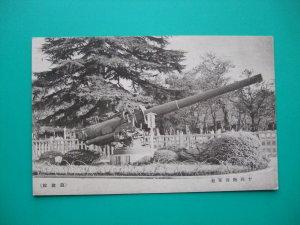 昔の絵葉書 十四糎海軍砲 遊就館 靖国神社_画像1