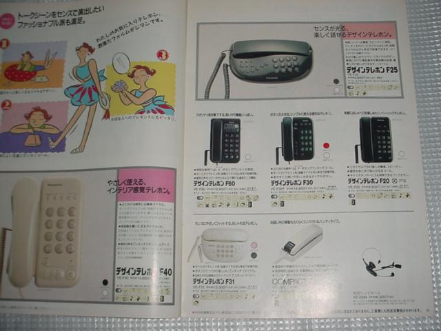 即決!平成2年4月 ナショナル/パナソニック 電話機/補聴器/メガホン/のカタログ_画像4