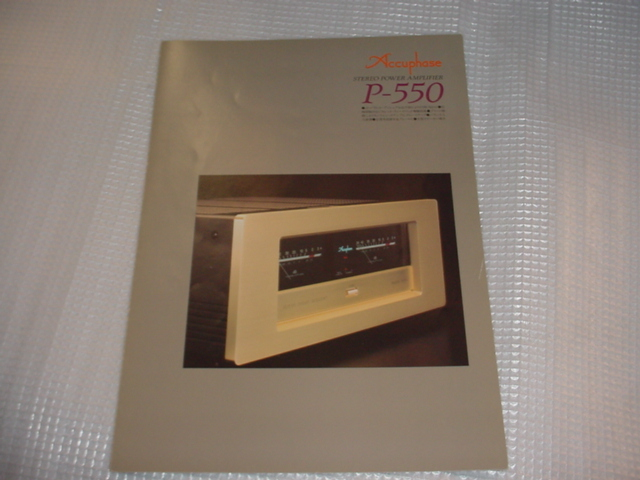 prompt decision! Accuphase P-550 catalog