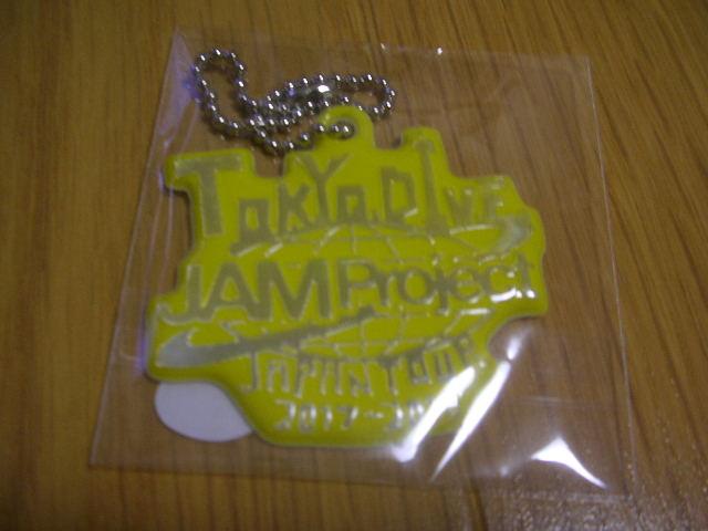 新品JAM Project ガチャ きただにひろしカラー TOKYO DIVE リフレクターキーホルダー