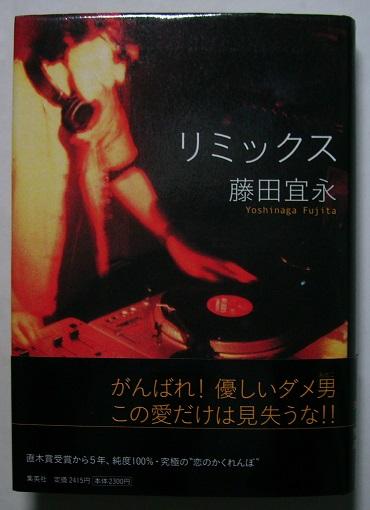 藤田宜永「リミックス」 初版サイン・署名_画像1