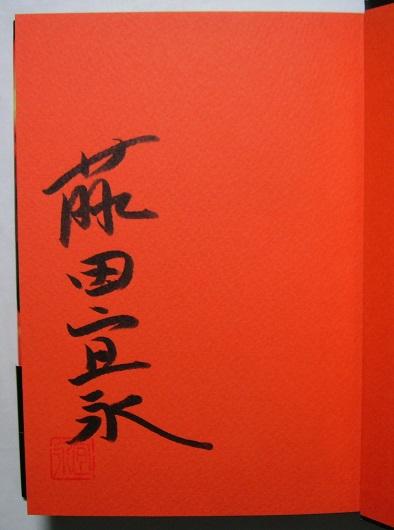 藤田宜永「リミックス」 初版サイン・署名_画像2