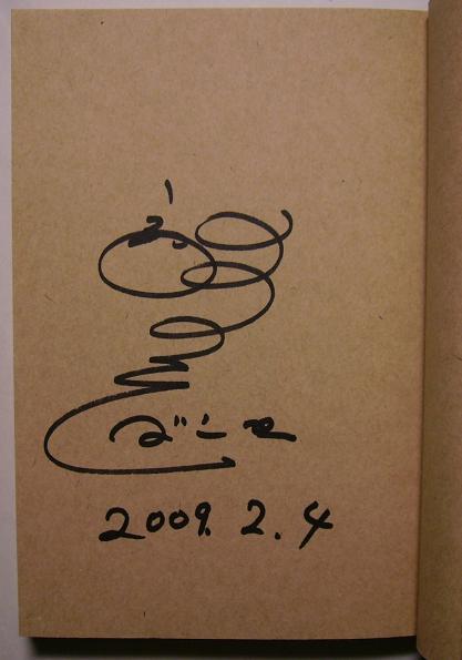 ダンカン「節約家族」 初版サイン・署名_画像2