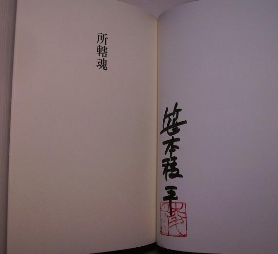 笹本稜平「所轄魂」 サイン・署名_画像2