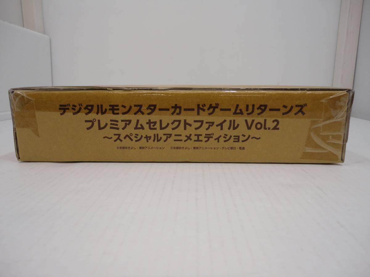 [087D00227] デジタルモンスター カードゲーム リターンズ プレミアムセレクト ファイル vol.2 スペシャルアニメエディション 未開封品