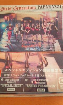 新品同様 少女時代 PAPARAZZI 初回限定盤 CD + DVD スペシャルエディション版 新聞大フォトブックレット2種を封入