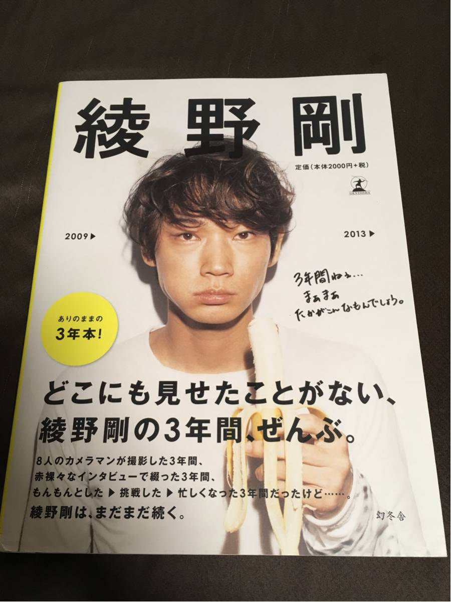 ☆綾野剛さん サイン入り写真集 20092013 初版本☆