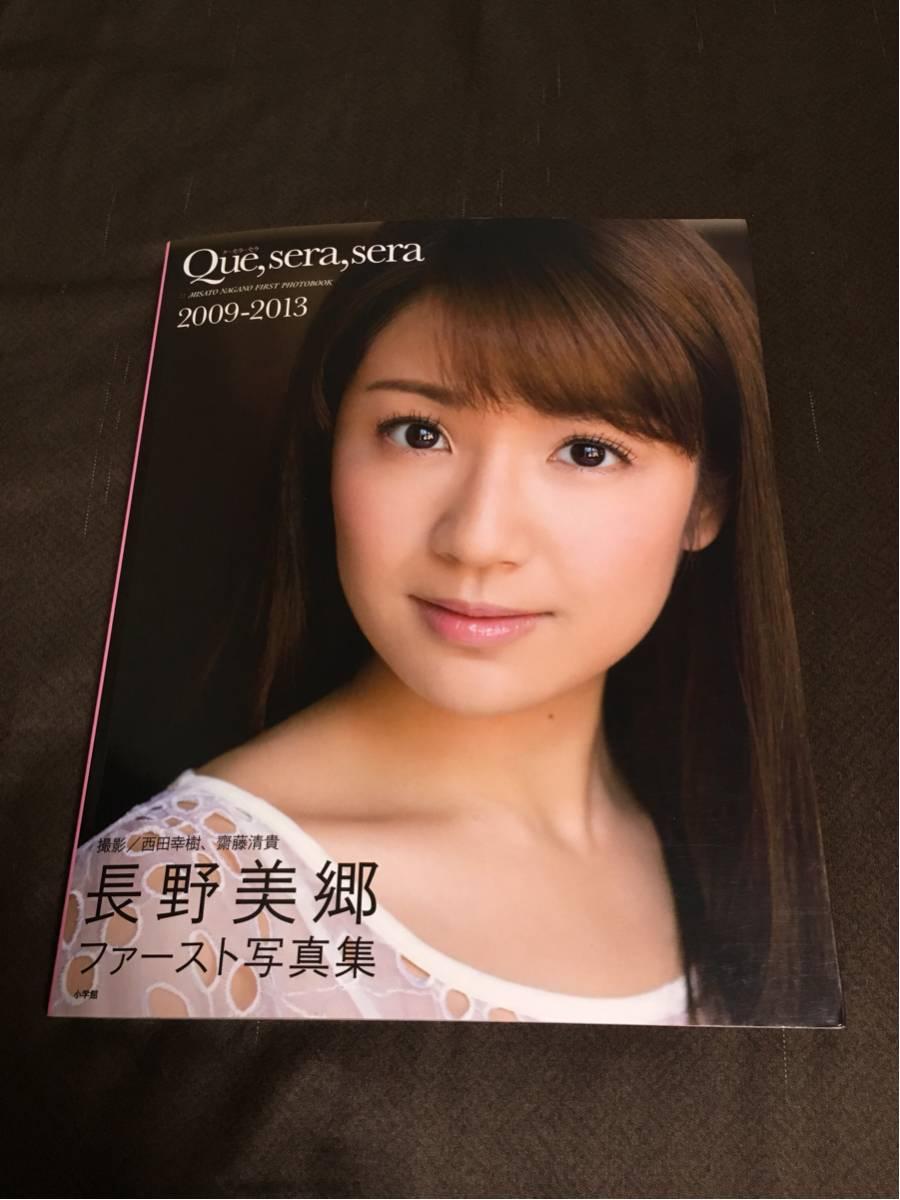 ☆長野美郷さん サイン入り写真集 ケセラセラ 2009-2013 ☆