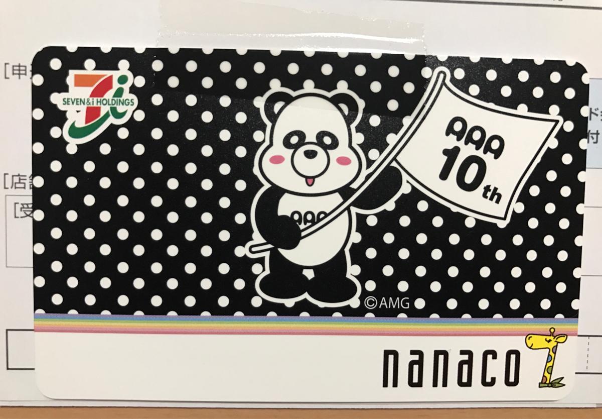 AAAナナコカードnanaco新品未使用☆未登録☆2015年10周年☆イトーヨーカドー