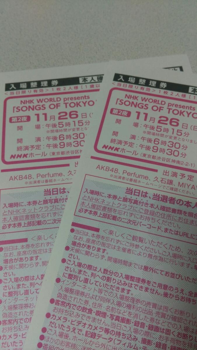 即決対応可能 2人入場可能 ペア 11月26日 SONGS OF TOKYO 第2夜 関ジャニ∞ ジャニーズ AKB48 Perfume 久石譲 MIYAVI LiSA Linked Horizon