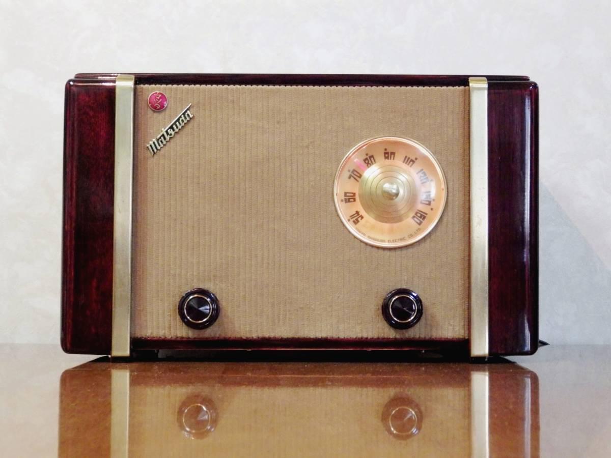 真空管ラジオ マツダ ZS-1130型 【整備済】