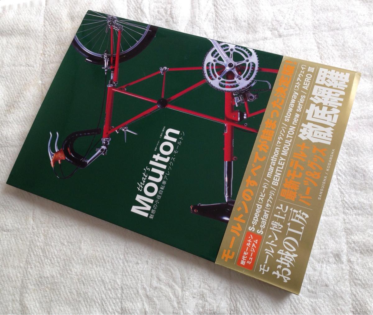 【送料無料】That's Moulton 魅惑の小径自転車アレックス・モールトン