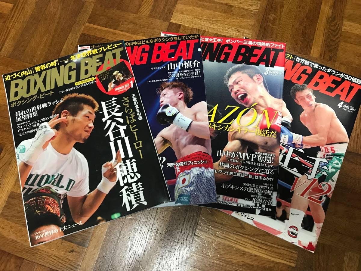 今年のボクシングビート 2017年(1~12月)12冊揃(付録カレンダー付)