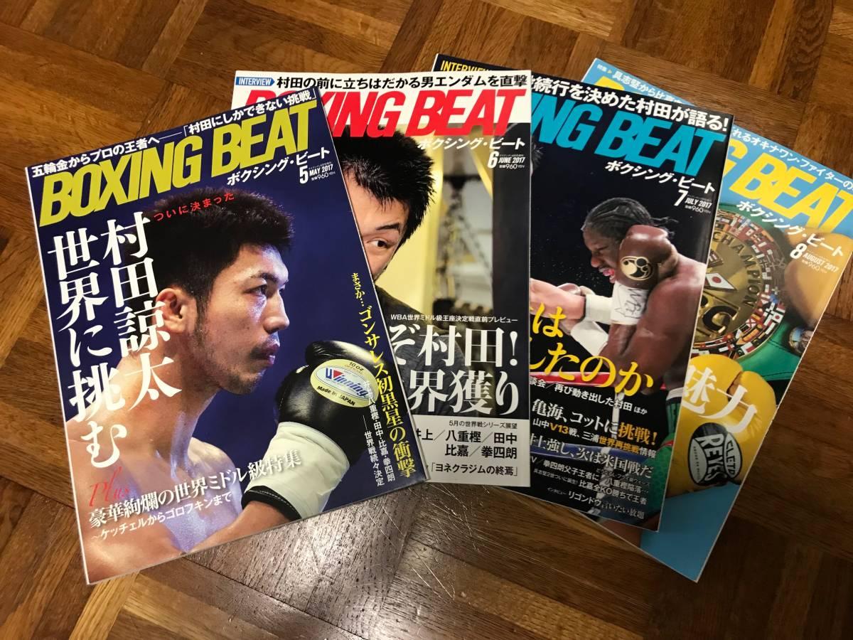 今年のボクシングビート 2017年(1~12月)12冊揃(付録カレンダー付)_画像2